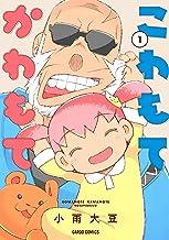 表紙: こわもてかわもて 1 (ガルドコミックス) | 小雨大豆