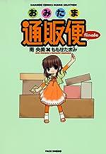 おみたま通販便  finale (バンブーコミックス MOMOセレクション)