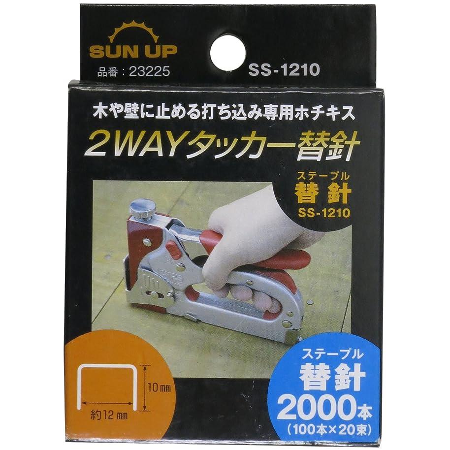 創傷認可気絶させるSUN UP 2ウェイタッカー 替針 2000本入 SS-1210