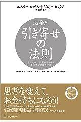お金と引き寄せの法則 富と健康、仕事を引き寄せ成功する究極の方法 Kindle版