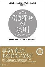 表紙: お金と引き寄せの法則 富と健康、仕事を引き寄せ成功する究極の方法 | エスター・ヒックス