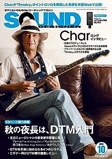 SOUND DESIGNER (サウンドデザイナー) 2019年10月号 (2019-09-09) [雑誌]