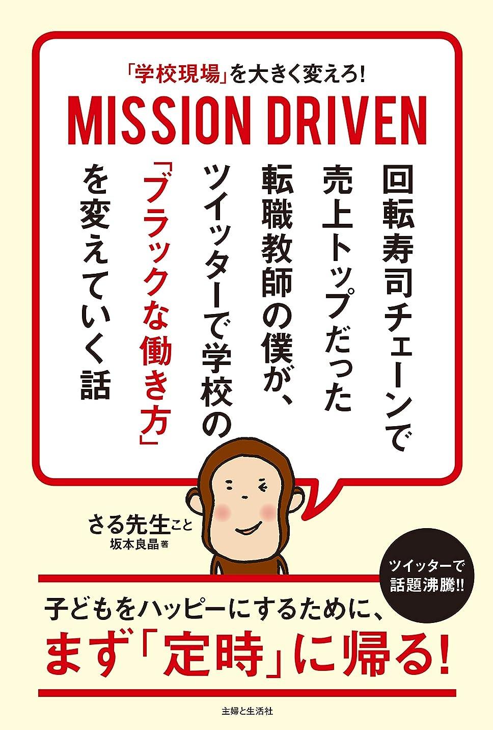 無プラスコントラスト「学校現場」を大きく変えろ! MISSION DRIVEN 回転寿司チェーンで売上トップだった転職教師の僕が、 ツイッターで学校の「ブラックな働き方」を変えていく話