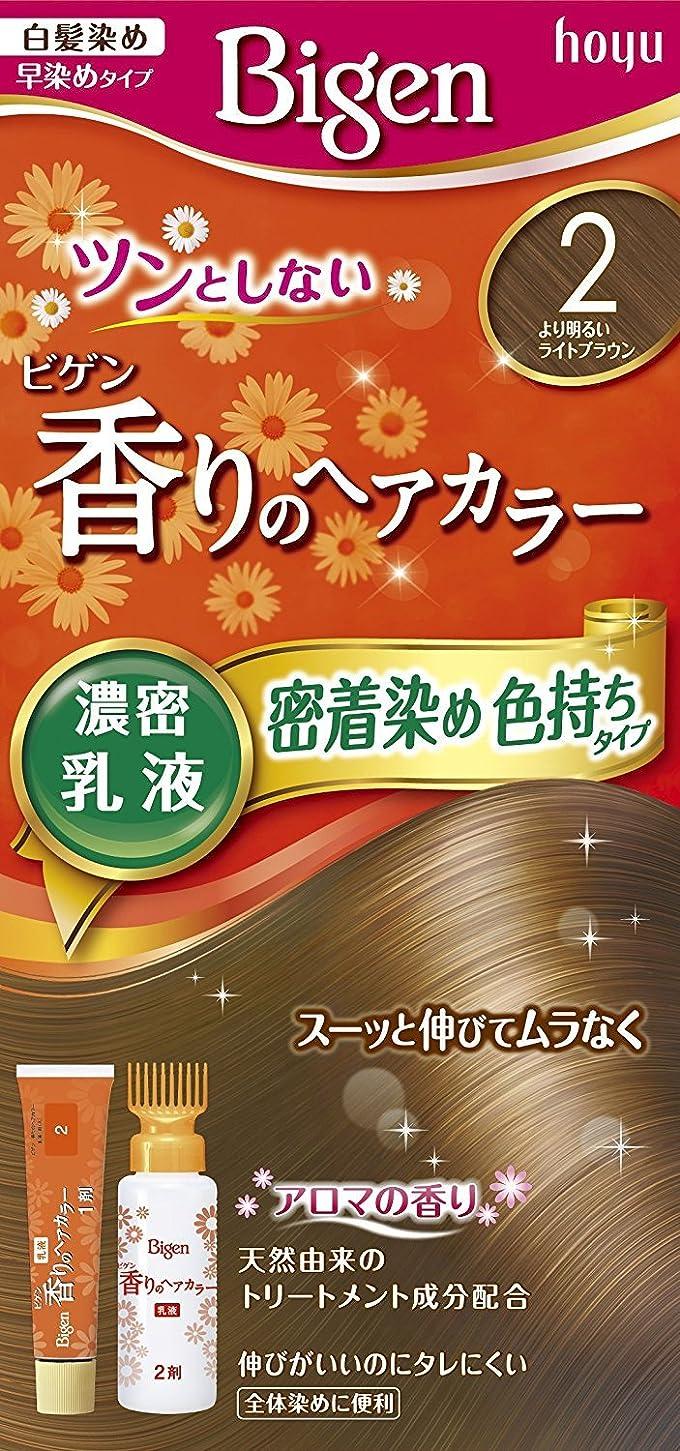 欠員破滅豊富なホーユー ビゲン香りのヘアカラー乳液2 (より明るいライトブラウン) 40g+60mL ×3個