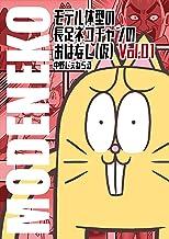 表紙: モデル体型の長足ネコチャンのおはなし(仮)001 (フルパーセントコミック) | 中野じぇねらる