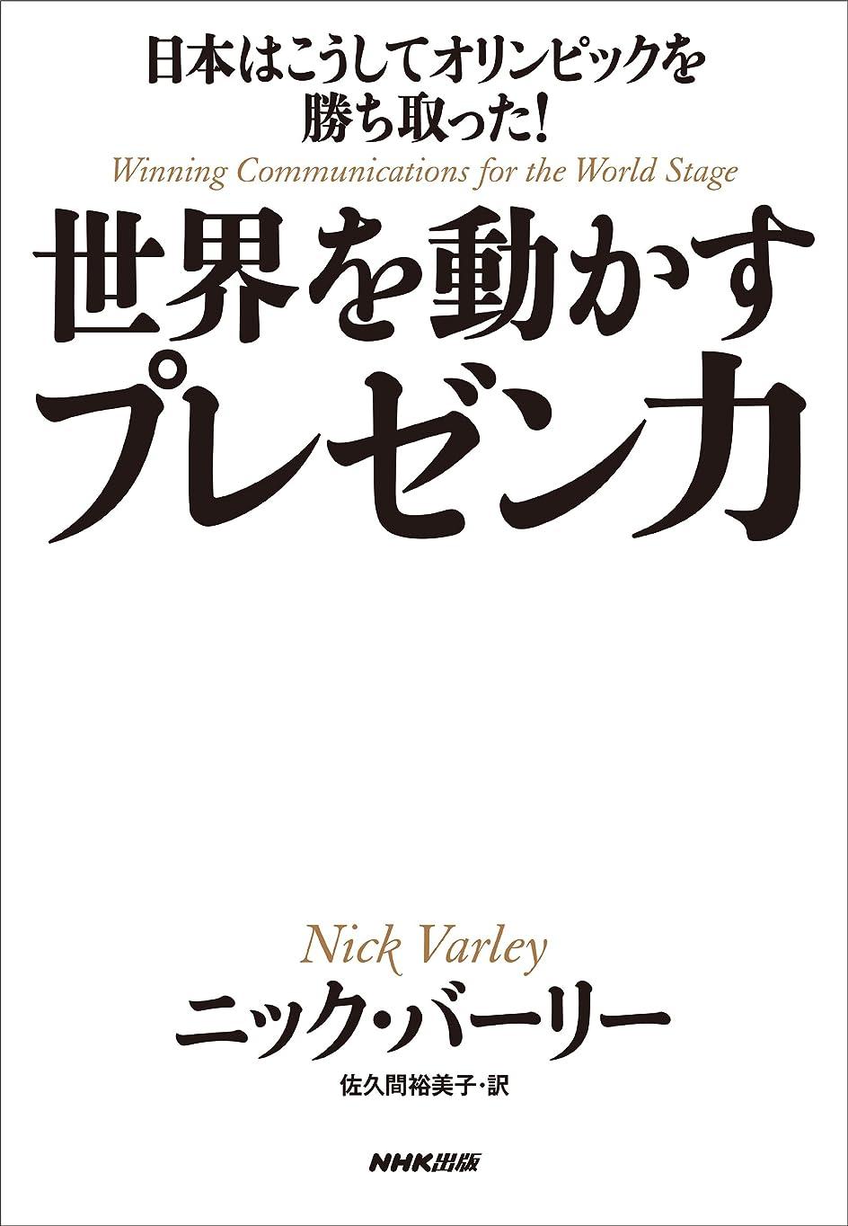 投げ捨てる花嫁デコードする日本はこうしてオリンピックを勝ち取った! 世界を動かすプレゼン力
