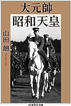 表紙: 大元帥 昭和天皇 (ちくま学芸文庫)   山田朗