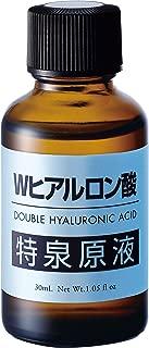 Wヒアルロン酸 特泉原液 [ 30ml / 約2ヶ月分 ] エイジングケア (毎日のスキンケア) 日本製