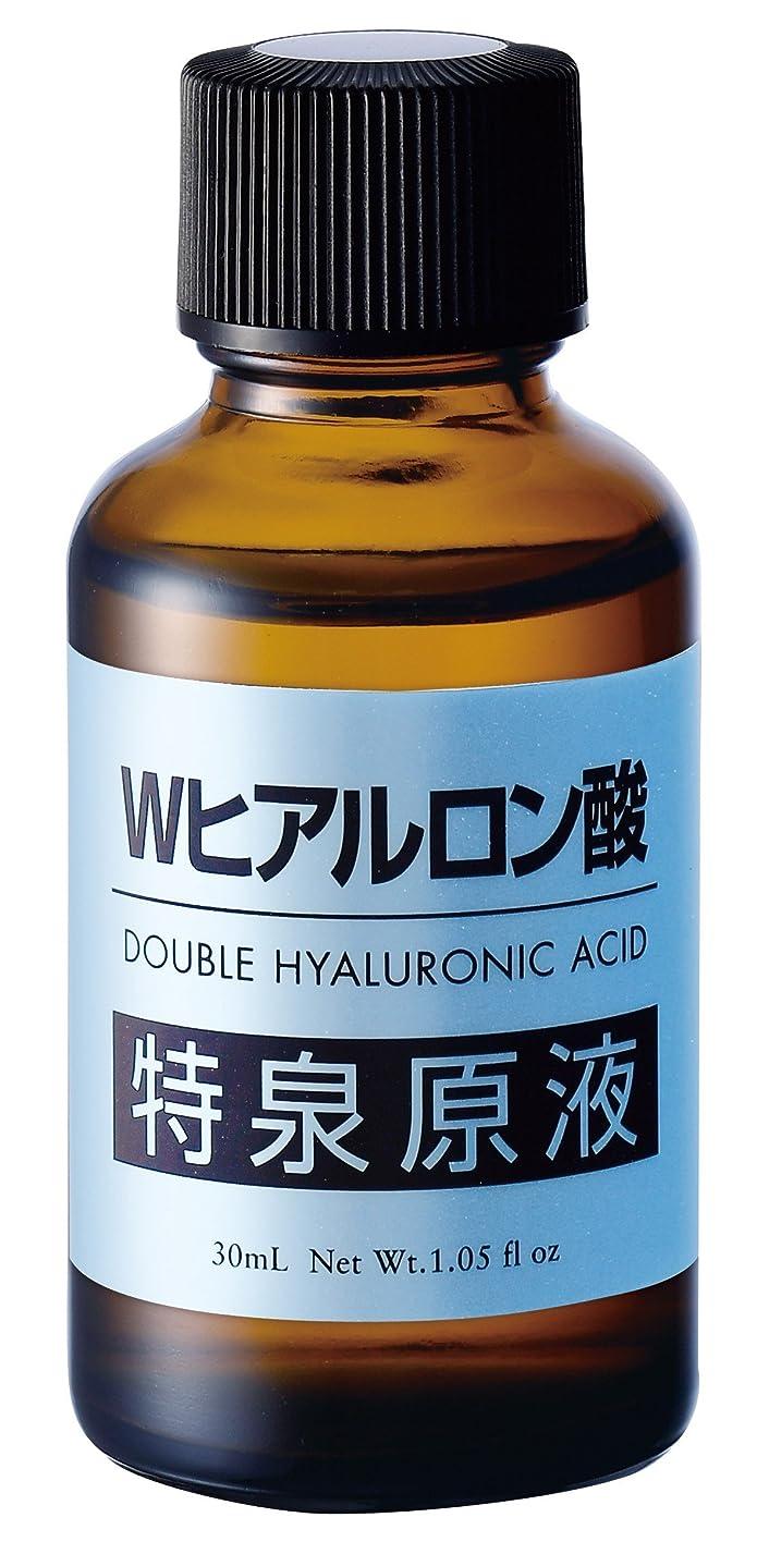 代理店平行マークされたWヒアルロン酸 特泉原液 [ 30ml / 約2ヶ月分 ] エイジングケア (毎日のスキンケア) 日本製
