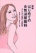 表紙: はじめての女性泌尿器科 よくわかる「頻尿」「性器脱」 | 奥井 まちこ