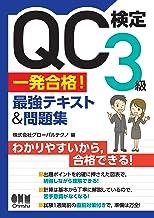 表紙: QC検定3級 一発合格! 最強テキスト&問題集 | 株式会社グローバルテクノ
