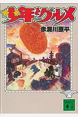 少年とグルメ (講談社文庫) Kindle版