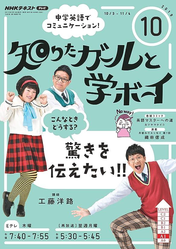メリー埋め込む仕事NHKテレビ 知りたガールと学ボーイ 2019年 10月号 [雑誌] (NHKテキスト)