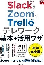 表紙: できるfit Slack&Zoom&Trello テレワーク基本+活用ワザ できるfitシリーズ | 野上 誠司