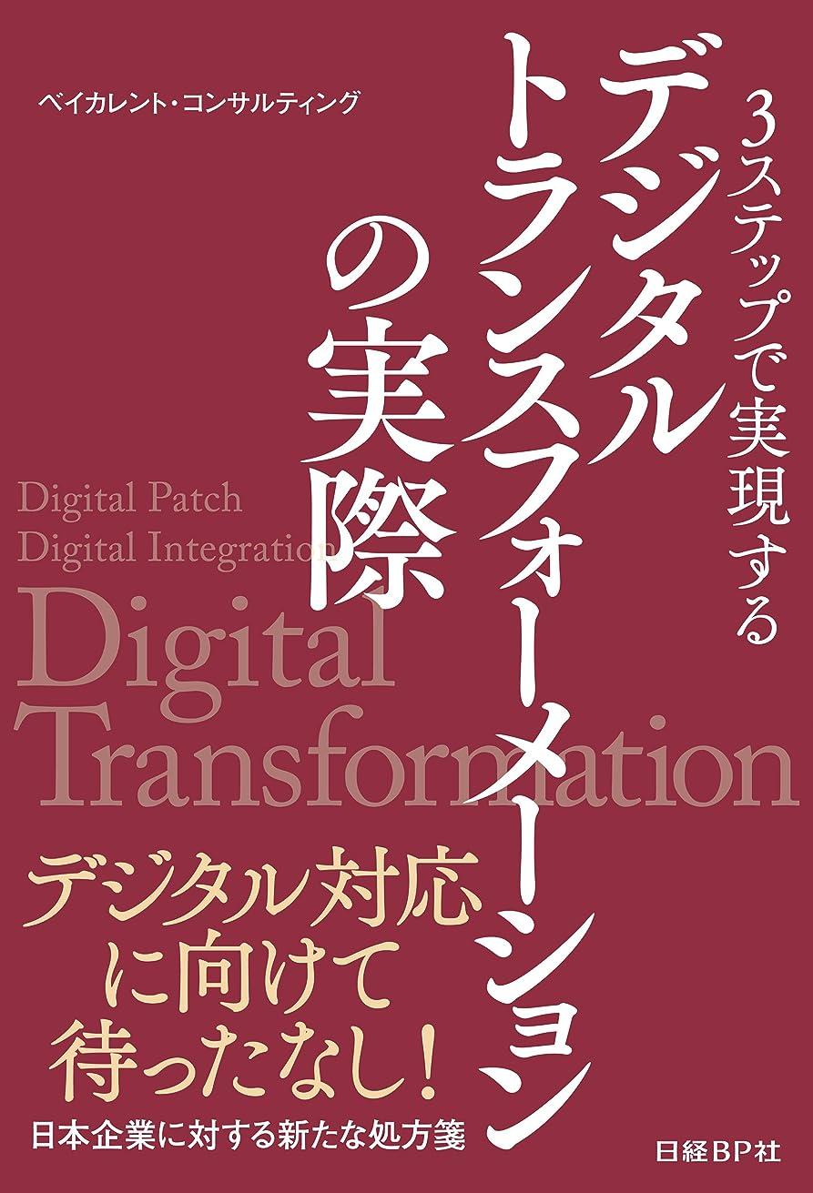 フレームワーク天使弱まる3ステップで実現する デジタルトランスフォーメーションの実際