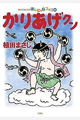 かりあげクン : 62 (アクションコミックス) Kindle版