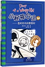 Diary of a Wimpy Kid 12: The Getaway ( Volume 2 of 2) (Chinese Edition)