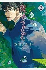 魔法のつかいかた(2) (ウィングス・コミックス) Kindle版