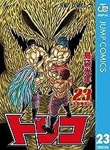 表紙: トリコ モノクロ版 23 (ジャンプコミックスDIGITAL) | 島袋光年