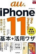 表紙: できるfit auのiPhone 11/Pro/Pro Max 基本+活⽤ワザ できるfitシリーズ   法林 岳之