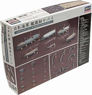 ハセガワ 1/350 日本海軍 艦載艇セット A プラモデル用パーツ QG19