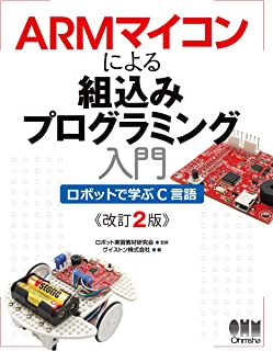 ARMマイコンによる組込みプログラミング入門 ロボットで学ぶC言語(改訂2版)