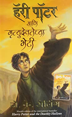 HARRY POTTER AND THE DEATHLY HALLOWS (HP-7) (Marathi Edition)