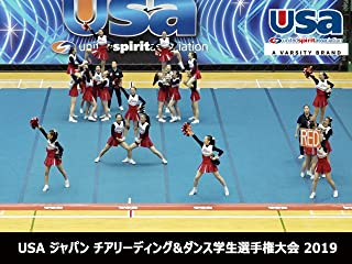 USA ジャパン チアリーディング&ダンス学生選手権大会 2019