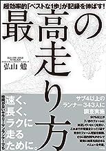 表紙: 最高の走り方 ~超効率的「ベストな1歩」が記録を伸ばす!~ | 弘山勉