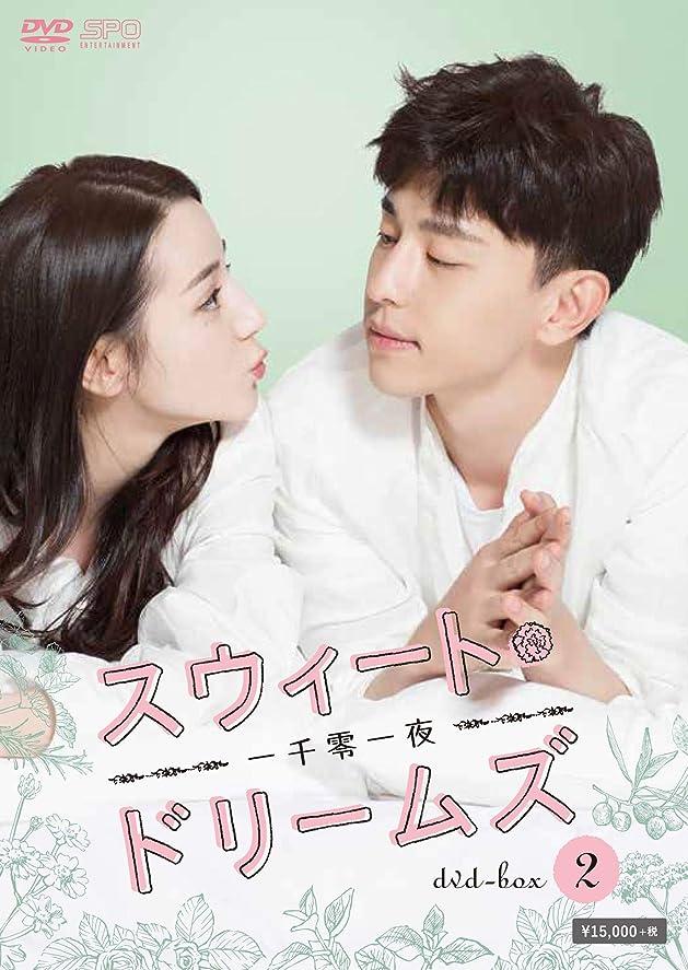 スウィート?ドリームズ~一千零一夜~ DVD-BOX2