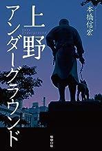 表紙: 上野アンダーグラウンド | 本橋 信宏
