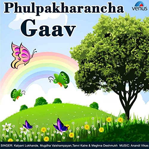 Ye re ye re pavsa by mugdha vaishampayan on amazon music amazon. Com.
