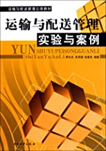Transportation and Distribution Management Experiments and Case (Chinese Edition)