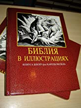 Russian Illustrated Bible by Julius Schnorr von Carolsfeld / Old Testament - New Testament / includes Pictorial Archive of 240 Illustrations / Rusian Language Bible