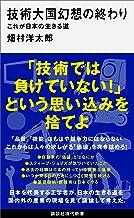表紙: 技術大国幻想の終わり これが日本の生きる道 (講談社現代新書)   畑村洋太郎