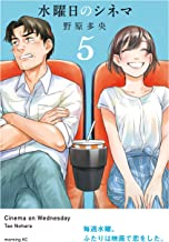 水曜日のシネマ(5) (コミックDAYSコミックス)