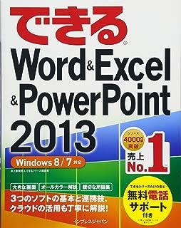 (無料電話サポート付)できる Word&Excel&PowerPoint 2013 Windows 8/7対応 (できるシリーズ)