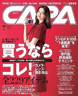 CAPA(キャパ) 2019年 07 月号 [雑誌]