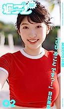 表紙: <週プレ PHOTO BOOK> 日比美思「ひび みこと ですっ!」   熊谷貫