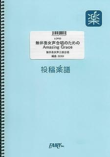 合唱譜 無伴奏女声合唱のための「Amazing Grace」/Traditional  (LCP23)[投稿楽譜]