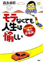 表紙: モテなくても人生は愉しい 森永卓郎の「男の幸福論」 | 森永卓郎