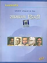 SAMANYA HINDI LUCENTS PUBLICATIONS