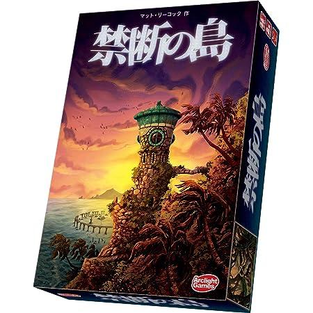 アークライト 禁断の島 完全日本語版 (2-4人用 30分 10才以上向け) ボードゲーム