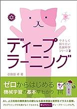 表紙: ディープラーニング やさしく知りたい先端科学シリーズ2 | 谷田部 卓