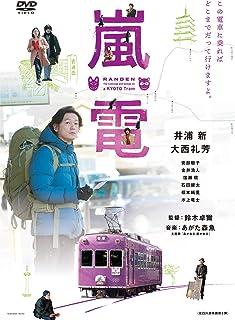 嵐電 [DVD]