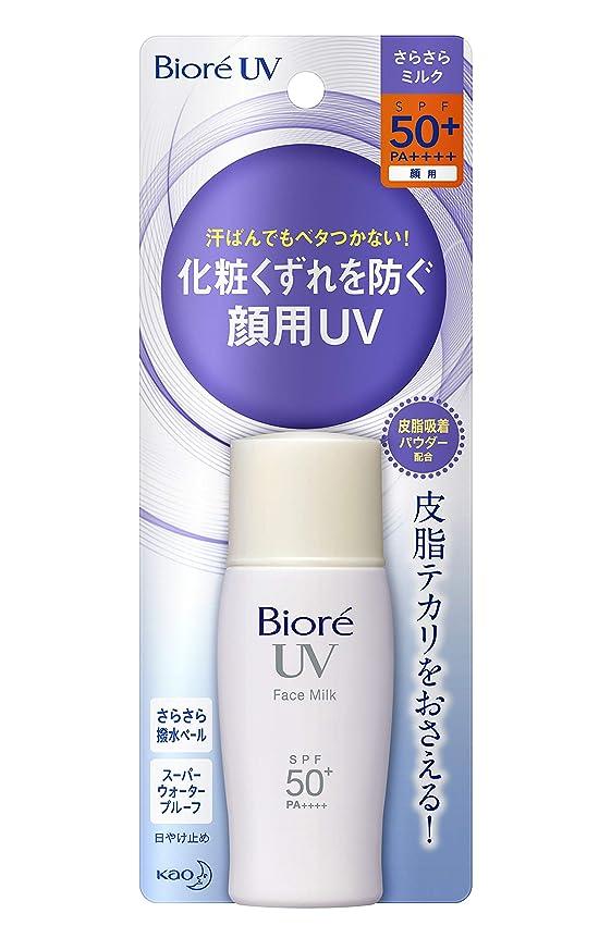 大量クリップ蝶圧縮するビオレ UV さらさらフェイスミルク SPF50+/PA++++ 30ml