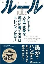 表紙: ルール トレードや人生や恋愛を成功に導くカギは「トレンドフォロー」   ラリー・ハイト