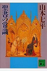 聖書の常識 (講談社文庫) Kindle版