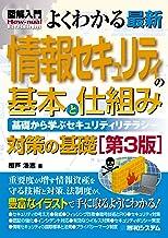 表紙: 図解入門 よくわかる 最新 情報セキュリティの基本と仕組み[第3版] | 相戸浩志