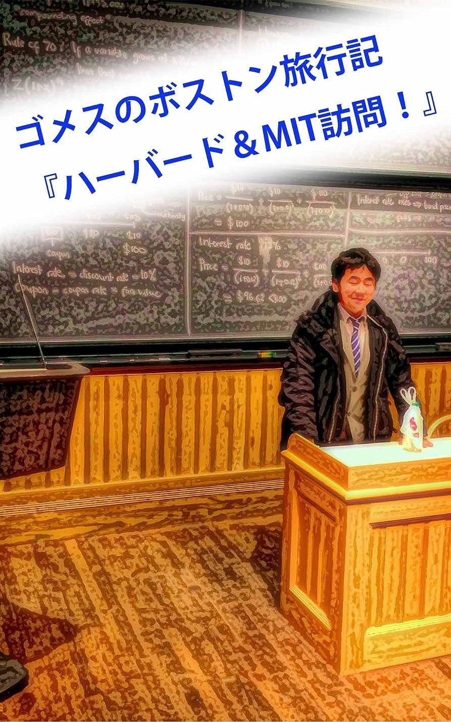 欠員る現実にはゴメスのボストン旅行記『ハーバード&MIT訪問』